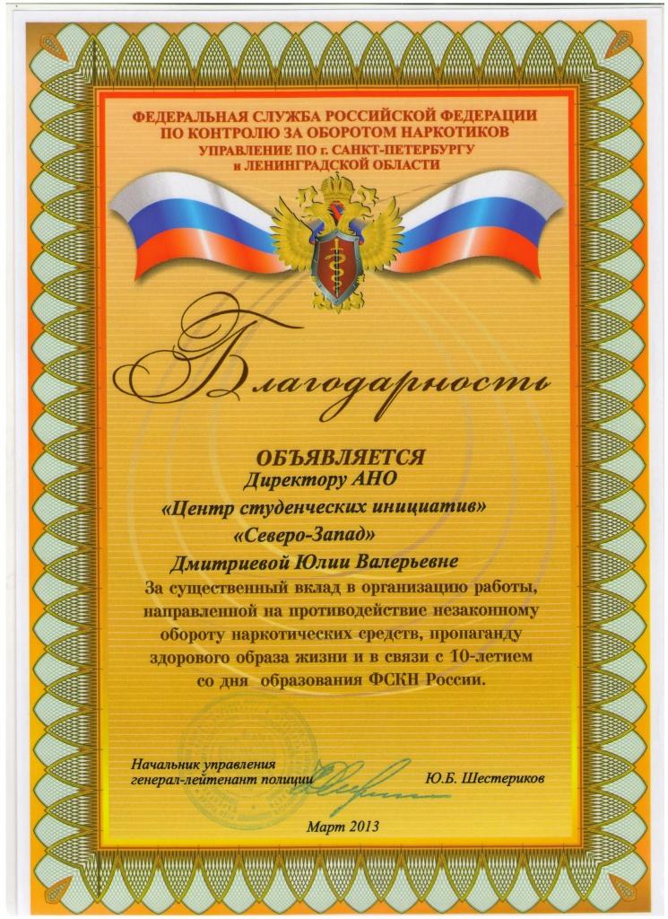 УФСКН по СПб и ЛО