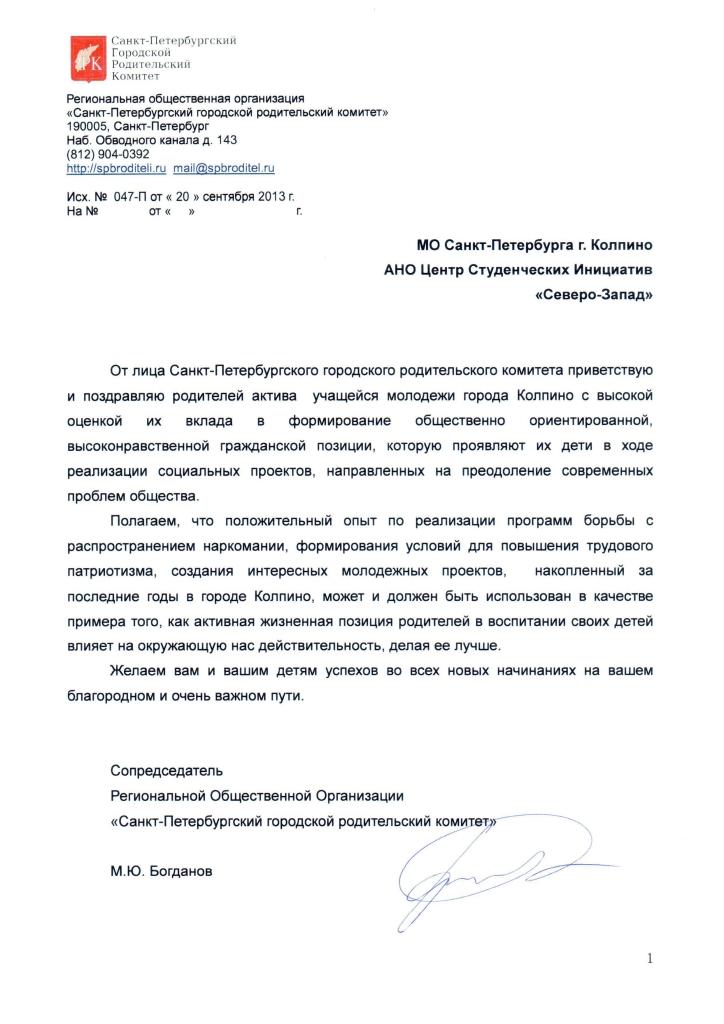 от родительского комитета СПб