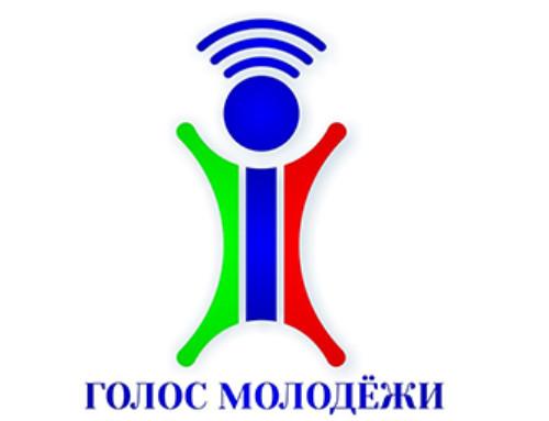 IV Межрегиональный форум молодёжных СМИ «Голос молодёжи»