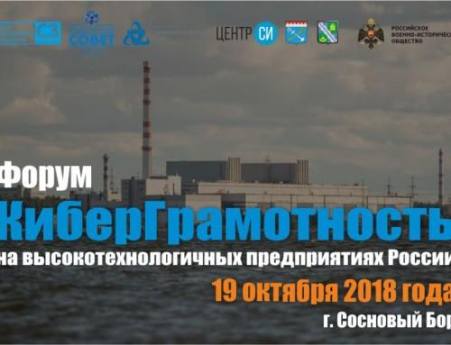 Форум «КиберГрамотность на высокотехнологичных предприятиях России»