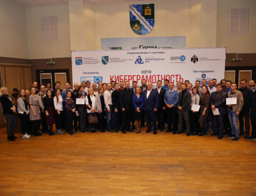 В Сосновом Бору состоялся Форум «Киберграмотность на высокотехнологичных предприятиях России»
