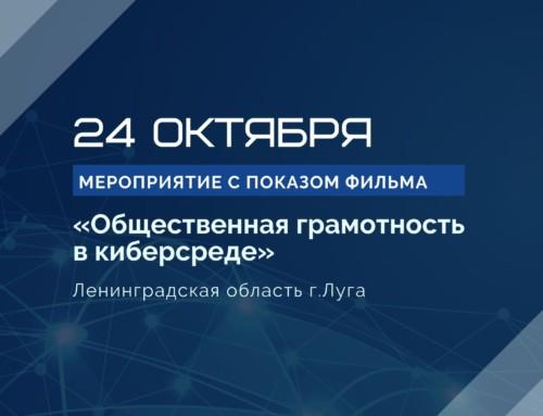 Мероприятие г. Луга «Общественная грамотность в киберсреде»