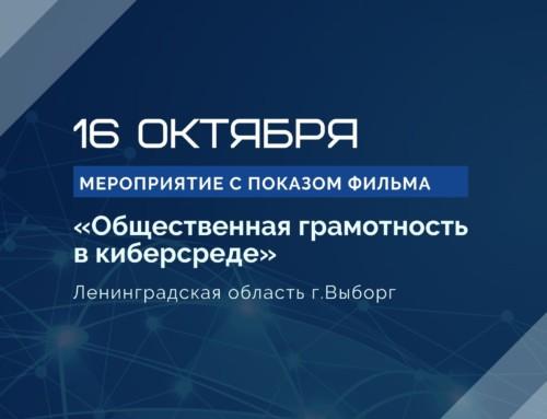 Мероприятие г. Выборг «Общественная грамотность в киберсреде»