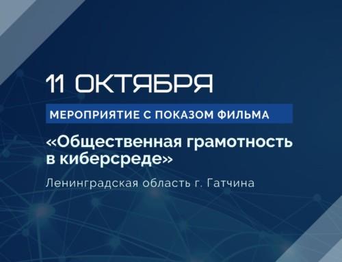 Мероприятие г. Гатчина «Общественная грамотность в киберсреде»